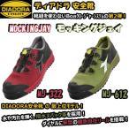 安全靴 プロスニーカー ディアドラ DIADORA ドンケル DONKEL モッキングジェイ MOCKINGJAY MJ322 MJ612