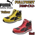 【送料無料】安全靴 プロスニーカー PUMA プーマ FULLTWIST フルツイスト イエロー レッド No.63.201.0 No.63.202.0