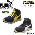 【送料無料】安全靴 プロスニーカー PUMA プーマ RIDER ライダー ブルー ブラック ミッド No.63.351.0 No.63.350.0