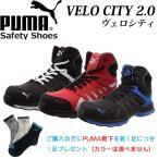 【新色登場!】安全靴 プロスニーカー PUMA プーマ VELOCITY ヴェロシティ 2.0  ブルー ブラック&ホワイト レッド ミッド No.63.341.0 63.342.0 63.343.0