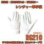 ショッピング革 革手袋 シモン 消防・レスキュー手袋 シープ革(羊革) 掌補強あり RG-210 1双 柔らかい