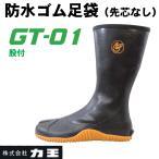 防水ゴム足袋 長靴 力王 GT-01 股付 ファスナー付き 防水 耐滑