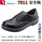 安全靴 シモン 7511 黒