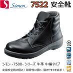 安全靴 シモン 7522 黒