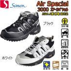 安全靴 シモン エアースペシャル 3000 黒・白 静電  JSAA A種【通常、翌日営業日までに出荷】