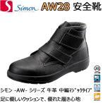 安全靴 シモン AW28 着脱しやすい マジックタイプ