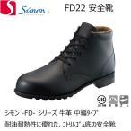 安全靴 シモン FD22 牛革 ゴム底 耐油 耐熱