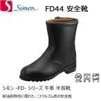 安全靴 シモン FD44 半長靴 牛革ゴム底 JIS S種