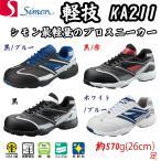 安全靴 シモン KA211 軽量 プロスニーカー メッシュ