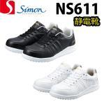 安全靴 プロスニーカー simon シモン NS611 静電靴 耐滑 反射 静電気対策 静電気靴 軽量