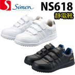 安全靴 プロスニーカー simon シモン NS618 静電靴 耐滑 反射 静電気対策 静電気靴 軽量
