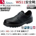 安全靴 シモン WS11 黒