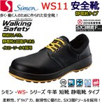 安全靴 シモン WS11 静電靴 黒 軽量 牛革 耐熱 耐油 耐滑
