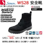安全靴 シモン WS28 黒床革 軽量 クッション 透湿 耐油 耐熱 底