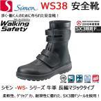 安全靴 シモン WS38 マジックタイプ