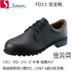 安全靴 シモン FD11 牛革ゴム底 JIS S種