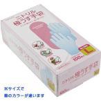 使い捨て手袋 東和 TOWA 529 ニトリルゴム極薄手袋 100枚入り