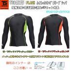 藤和 TS DESIGN 84135 FLASHロングスリーブシャツ 夏用 インナー 冷感 吸汗速乾 消臭 適圧 UVカット