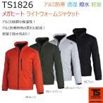 藤和 TS DESIGN 1826 メガヒート ライトウォームジャケット 軽量 防寒 撥水 アルミ S-LL