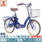 自転車 電動アシスト自転車 電動自転車 20インチ シマノ製3段 折りたたみ 子ども乗せ チャイルドシート 送料無料 DA203