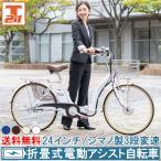 自転車 電動アシスト自転車 電動自転車 24インチ シマノ製3段 折りたたみ 子ども乗せ チャ イルドシート 送料無料 DA243
