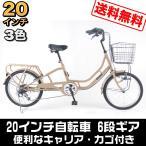 自転車 20インチ ママチャリ シティサイクル DU206 シマノ製6段ギア リアキャリア付き 通勤...