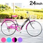 子供用自転車  EM246 24インチ  シマノ製6段ギア 可愛い自転車 ポップなデザイン
