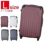 雅虎商城 - 送料無料  スーツケース キャリーバッグ 超軽量 Lサイズ 4.5kg 75L TSAロック搭載 旅行かばん キャリーケース ABS樹脂 【1年保証】