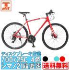 自転車 クロスバイク 2019年新型 700C×28C シマノ21段変速 本体 シティサイクル 通勤...