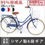 自転車 シティサイクル ママチャリ LU266  シマノ製 6段ギア リアキャリア付き 【東京都・神...