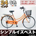 期間限定ポイント10倍 新生活応援 自転車 ママチャリ/シティサイクル MC240-N 24インチ 本体  新生活 入学