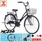 期間限定ポイント10倍 新生活応援 自転車 ママリャリ/シティサイクル MC266 最新モデル!送料無料 街乗り