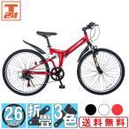 自転車 マウンテンバイク MTB266 折りたたみ シマノ製6段変速付き 26インチ