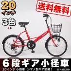 自転車 ミニベロ SK206-b 20インチ 小径車 本体 シティサイクル