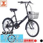 送料無料  自転車 ミニベロ  小径車 20インチ  シマノ6段変速  自転車本体 シティサイクル ...