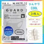 マスク 夏用 GUARD MASK COOL 各3枚入 在庫あり 平日12時までの注文で当日発送 冷えマスク ひんやり 洗える 吸水速乾 UVカット 繰り返し 紫外線対策 ガード