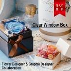 プリザーブドフラワーボックス サイズ:大 バラ 薔薇 アジサイ ギフト 名入れ 還暦 喜寿祝い ボックス 結婚祝い ウェディング 贈呈品