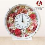 プリザーブドフラワー 時計 香りもお届け バラ 薔薇 アジサイ 結婚祝い 還暦 喜寿 誕生日プレゼント 名入れ ギフト 贈呈品 花時計 丸型ホワイト 送料無料