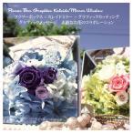 プリザーブドフラワー カレイドミラー 香りもお届け バラ 薔薇 アジサイ ギフト 名入れ 還暦 喜寿 ボックス 結婚祝い ウェディング  贈呈品 送料無料
