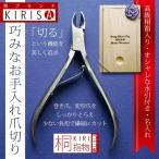 和ブランド KIRISA 爪切り ニッパー型  高級桐箱入り水引付き 巻き爪、変形爪にも『切る』という機能を美しく追及