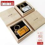 ナンバープレート キーホルダー ストラップ  ニッポンの良いモノ 和ブランド KIRISA 高級桐箱 スチールタイプ