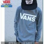 VANS バンズ キッズ ロングスリーブ Tシャツ Classic Long Sleeve T-shirt