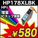 1年保証 HP178XLB 増量 ICチップ付 残量表示 HP互換インク HP178XL 178XLBK 178XL黒 178XLブラック【レビューでメール便送料無料】