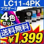 送料無料/1年保証 ブラザー互換インク LC11-4PK 4色セット  LC11 11BK 11C 11M 11Y 11 4PK 4色【レビューでメール便送料無料】