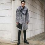 毛皮コート ファーコート メンズ ロッグコート フォクス フェイクファー ボリューム襟 おしゃれ 上着 暖かい 秋冬 防寒 高級素材 メンズファッション