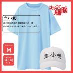 はたらく細胞 血小板 コスプレ Tシャツ 帽子  ハロウィン 仮装 2点 セット
