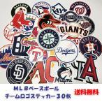 ステッカー スノボ 車 防水 ベースボール 野球 MLB メジャーリーグ 球団 バイク 傷隠し スーツケース オシャレ 全球団 30枚セット