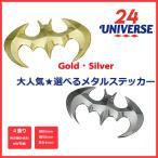 コウモリ 蝙蝠 メタル ステッカー 金属 Brian Tiger 選べる COLOR 3D ステッカー ゴールド シルバー 2枚セット
