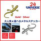 トカゲ gekko Brian Tiger 選べる COLOR GOLD SILVER ゴールド シルバー 車 3D 金属 メタル ステッカー 説明書付き