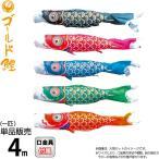 こいのぼり 徳永鯉 鯉のぼり 単品 4m ゴールド鯉 ナイロンタフタ生地 003-276